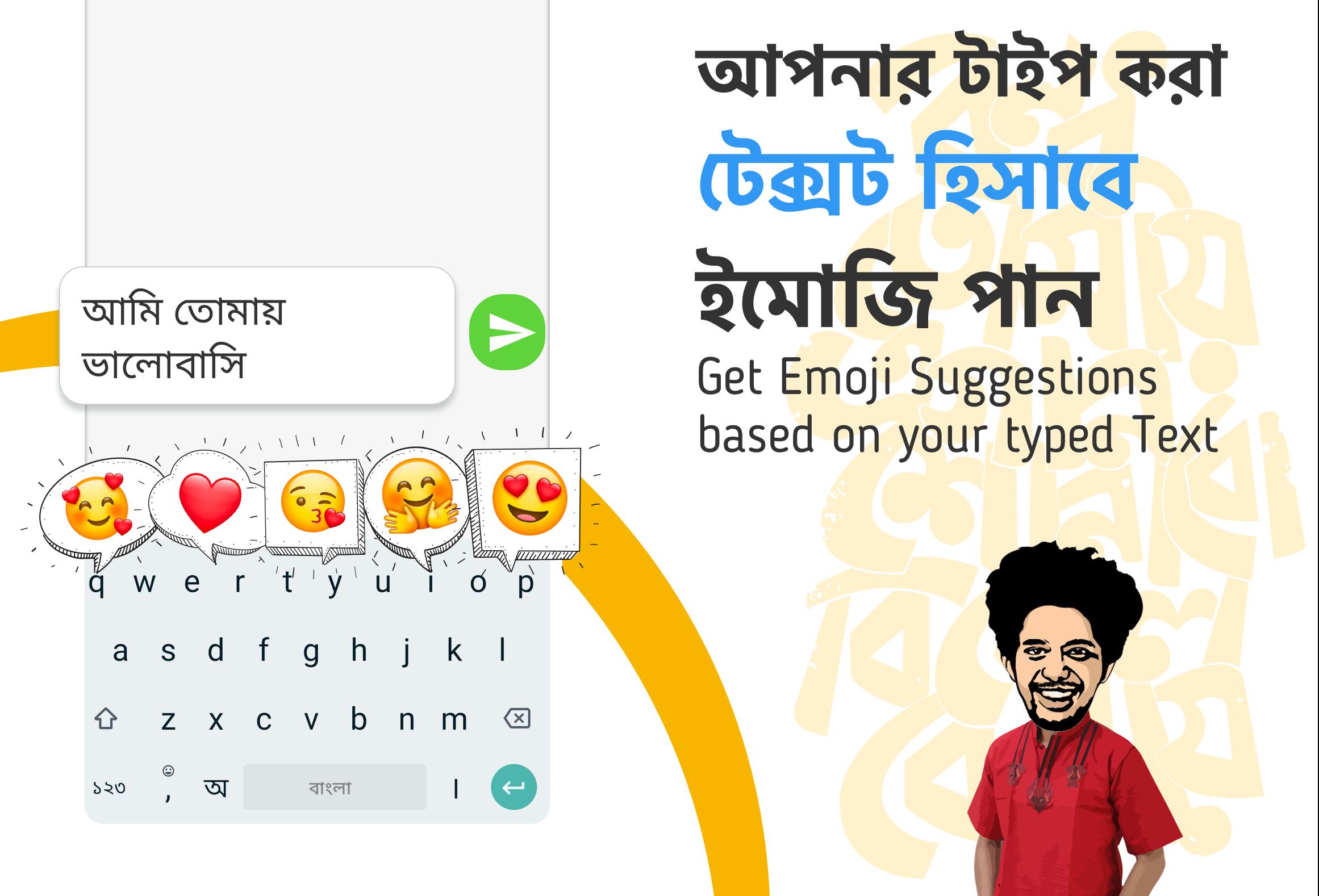 Bangla keyboard app