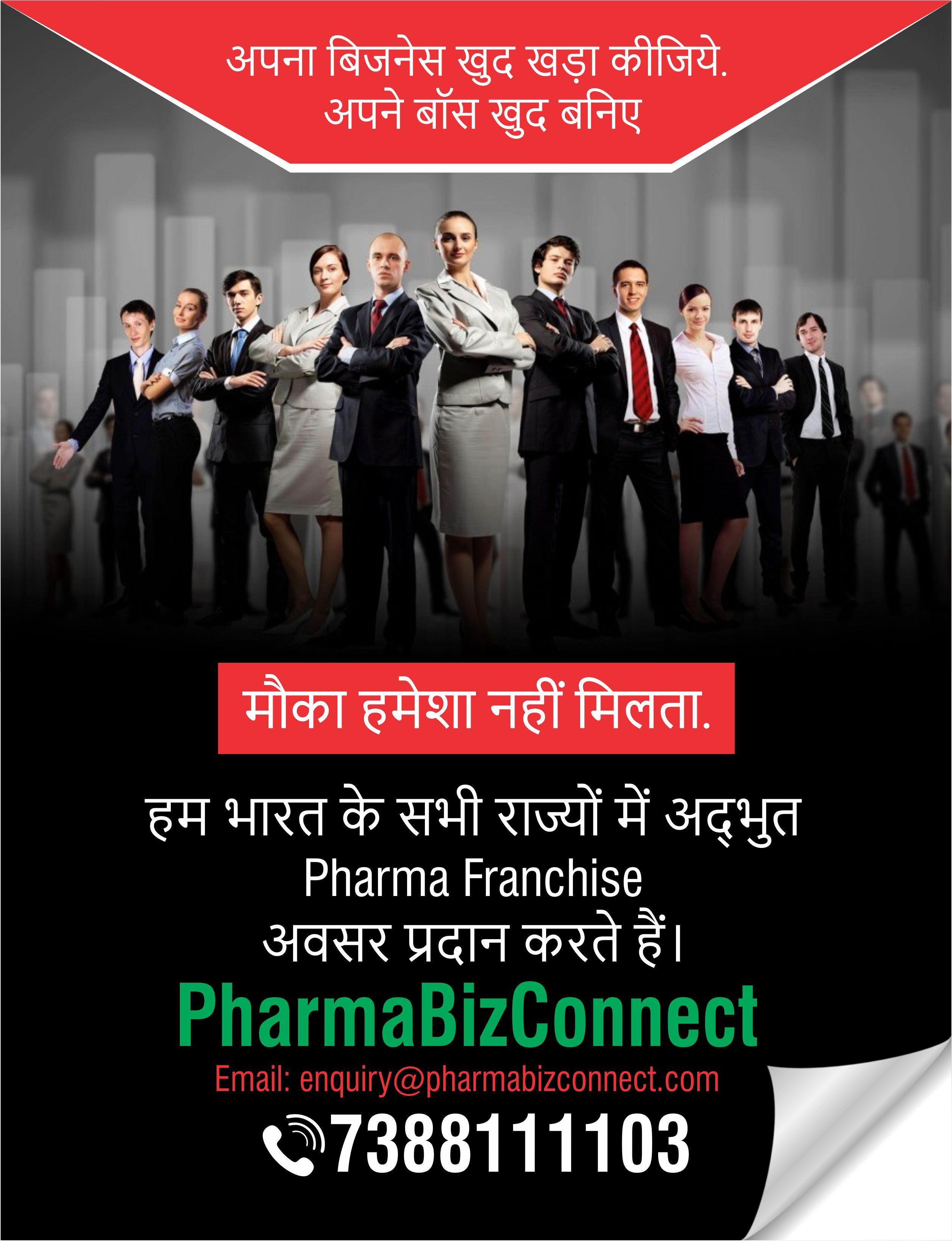 PCD Pharma Franchise Business
