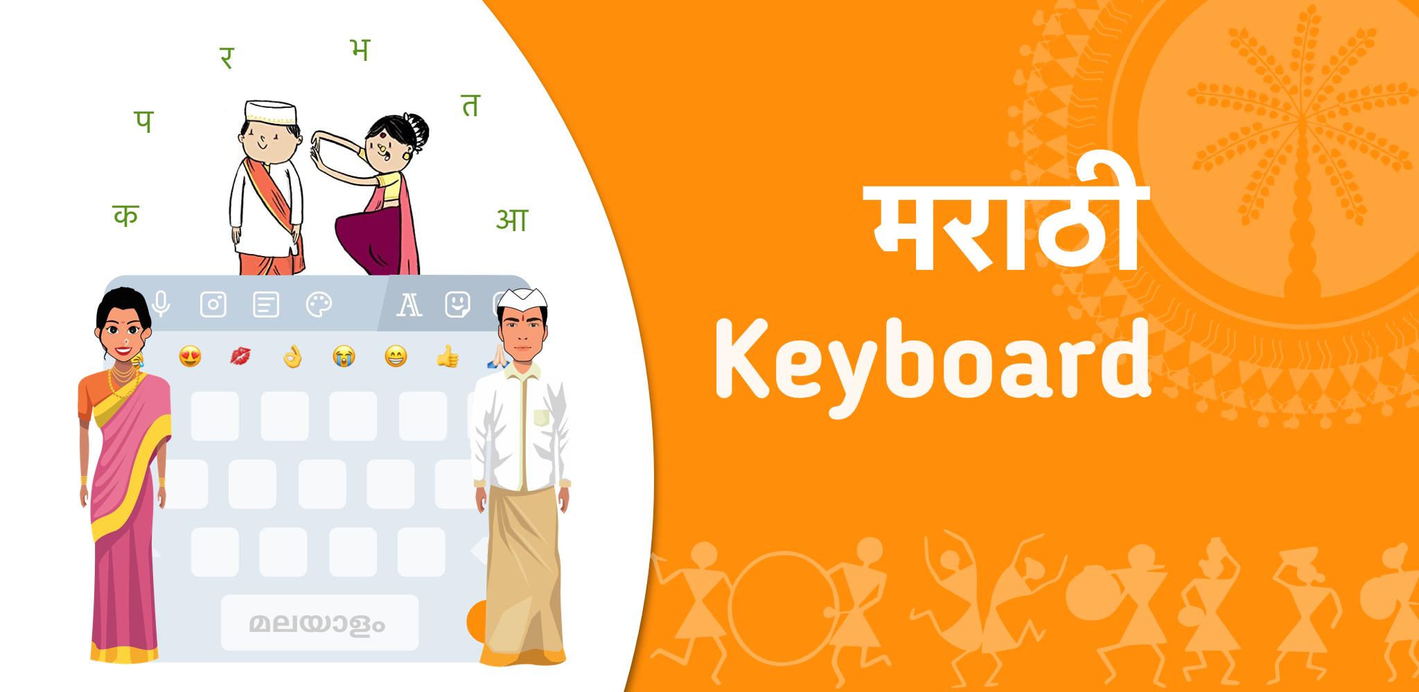 Marathi typing keyboard